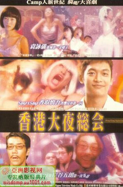 香港大夜总会 Hong Kong Night Club (1999)