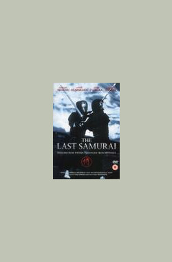 最后武士 The Last Samurai (1997)