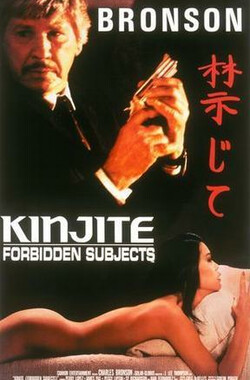 近距对搏 Kinjite: Forbidden Subjects (1989)