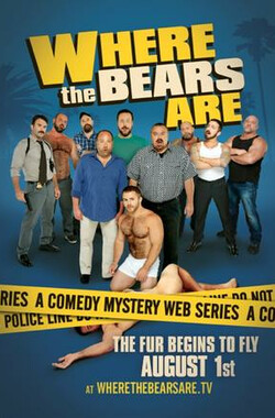 熊熊在哪里 第一季 Where the Bears Are Season 1 (2012)