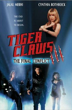 Tiger Claws III (2000)