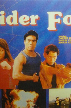 Spider Force (1992)