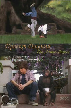 简妮计划 The Jennie Project (2001)