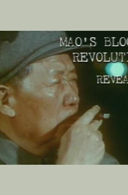 揭露毛泽东的血腥革命 Mao's bloody revolution revealed