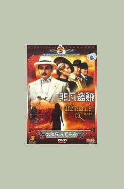 非凡盗贼 The Incredible Theft (1988)