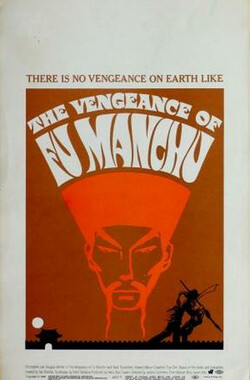 傅满洲之复仇 The Vengeance of Fu Manchu (1967)