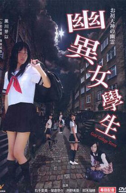 幽异女学生 Girls College Terror (2009)