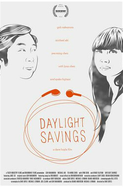 夏令时 Daylight Savings (2012)