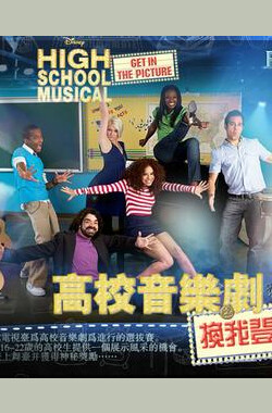 高校音乐剧之换我登场 High.School.Musical.Get.in.the.Picture (2008)