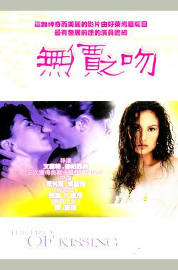 无价之吻 The Price of Kissing (1999)