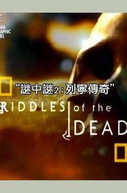 谜中谜 riddles of the dead (2003)