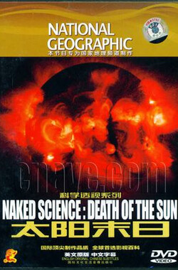 国家地理频道 科学透视:太阳之死 [National Geographic] Naked Science: Death Of The Sun (2006)