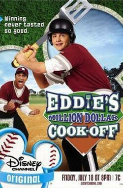 棒球小厨师 Eddie's Million Dollar Cook-Off (2003)