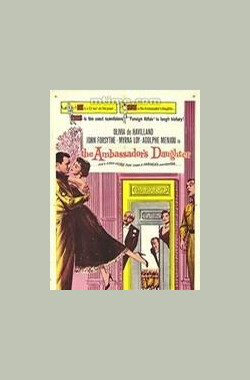 大使千金 The Ambassador's Daughter (1956)