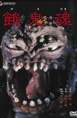 餓鬼魂 Demon Within (1985)