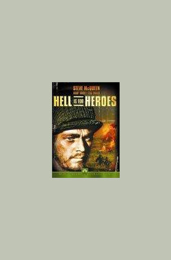 突击魔鬼岭 Hell Is for Heroes (1962)