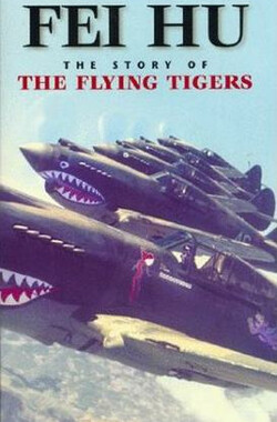 抗战飞虎队 Fei Hu: The Story of the Flying Tigers (1999)