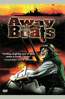 全速返航 Away All Boats (1956)