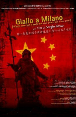 米兰故事:唐人街制造 Giallo a Milano: Made in Chinatown (2009)