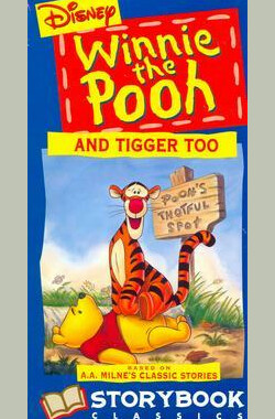 小熊维尼与跳跳虎 Winnie the Pooh and Tigger Too (1974)