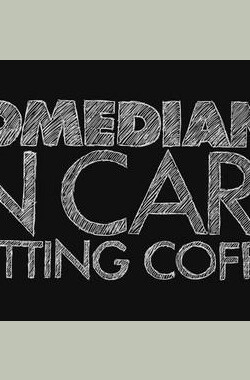 谐星乘车买咖啡 第一季 Comedians in Cars Getting Coffee Season 1 (2012)