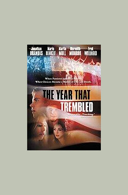颤栗之年 The Year That Trembled (2003)