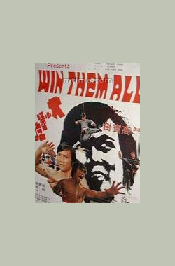 大小通吃 Win Them All (1973)