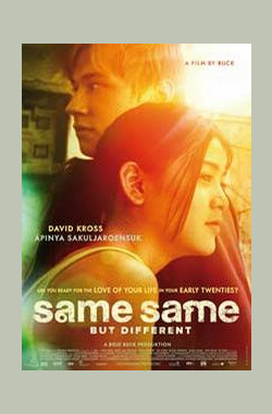 同中有异 Same Same But Different (2009)