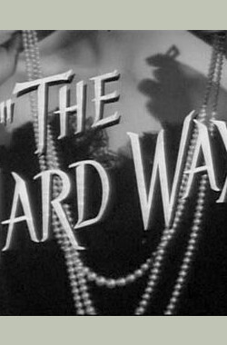 桃李飘零 The Hard Way (1943)