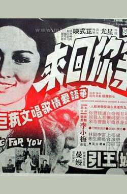 我等你回來 I Am Waiting for You (1970)