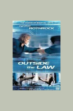 冲出法网 Outside the Law (2002)