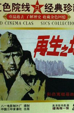 再生之地 The Land Of Rebirth (1983)