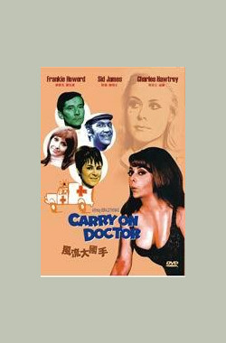 Carry on Doctor (1969)