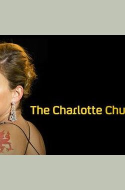 夏洛特彻驰访谈秀 The Charlotte Church Show (2006)