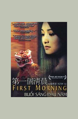 第一个清晨 the first morning (2003)