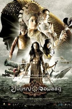 狼牙脩皇后 Queens of Langkasuka (2008)