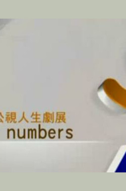 Numbers (2008)