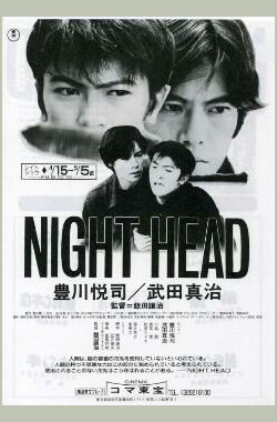 暗夜第六感电影版 Night Head