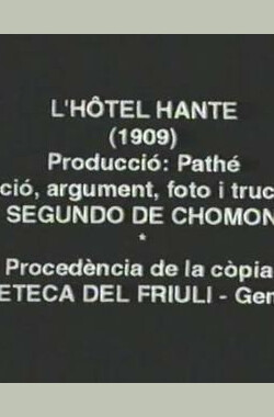 闹鬼的旅馆 The Haunted Hotel (1907)