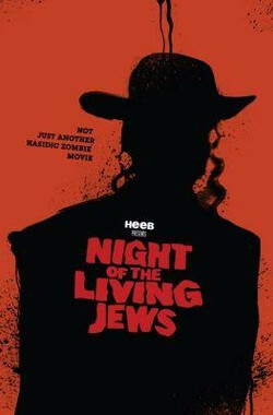 犹太人之夜 Night of the Living Jews (2008)