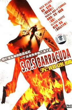 无间迷情 S.O.S. Barracuda (1997)