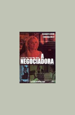 王牌对王牌2 FBI: Negotiator (2005)