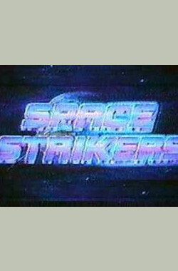鹦鹉螺号 Space Strikers (1995)