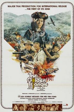 金三角 The Golden Triangle (Jin san jiao) (1975, Thailand / Hong Kong) (1975)