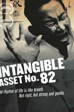 Intangible Asset Number 82 (2008)