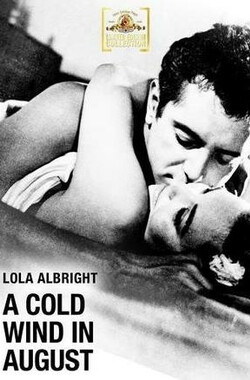 八月的寒风 A Cold Wind in August (1961)