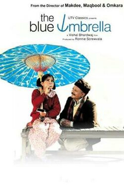 蓝雨伞 The Blue Umbrella (2005)