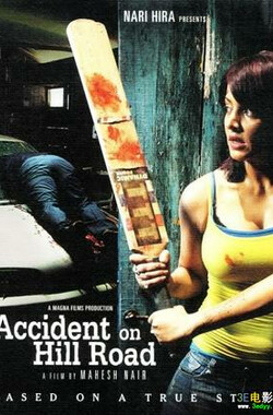 山路上的意外 Accident On Hill Road (2010)