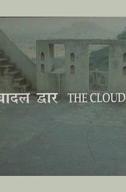 云之门 the cloud door (1994)