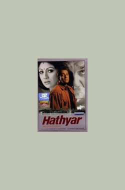 武器 Hathyar: Face to Face with Reality (2002)